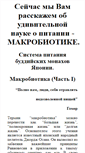 Mobile Preview of macrobiotika.narod.ru