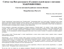 Tablet Preview of macrobiotika.narod.ru